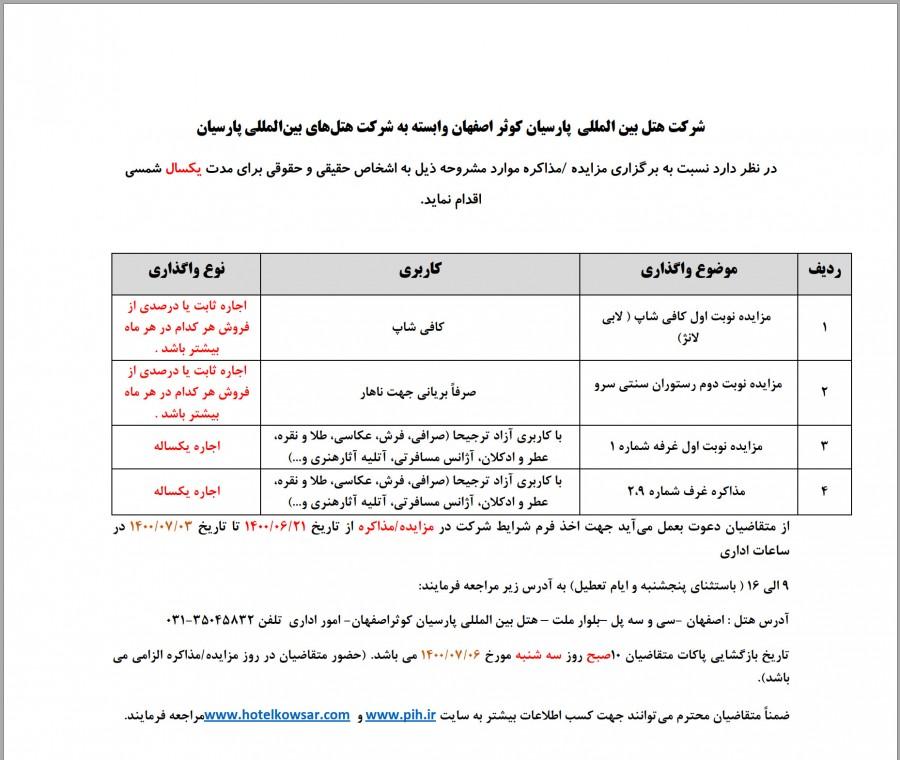 کوثر-اصفهان